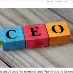 בניית אתר למערכת ניהול לקוחות