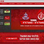 בניית האתר הרשמי של הפועל תל אביב