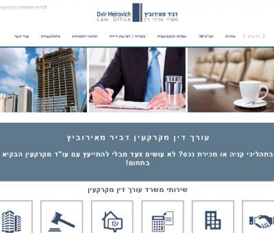 בניית אתר למשרד עורך דין