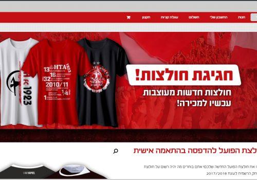בניית החנות הרשמית של הפועל תל אביב