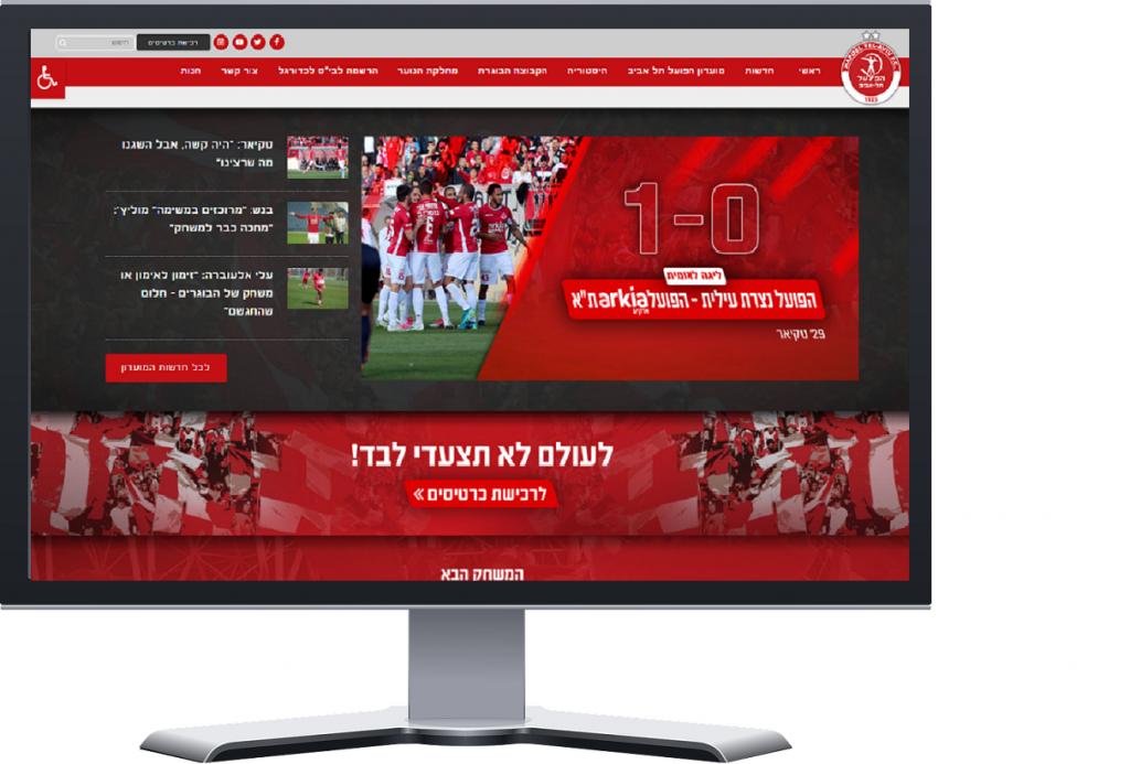 בניית האתר הרשמי של הפועל תל-אביב