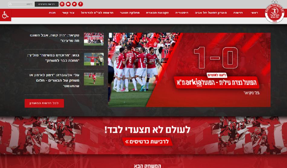 האתר הרשמי של הפועל תל אביב