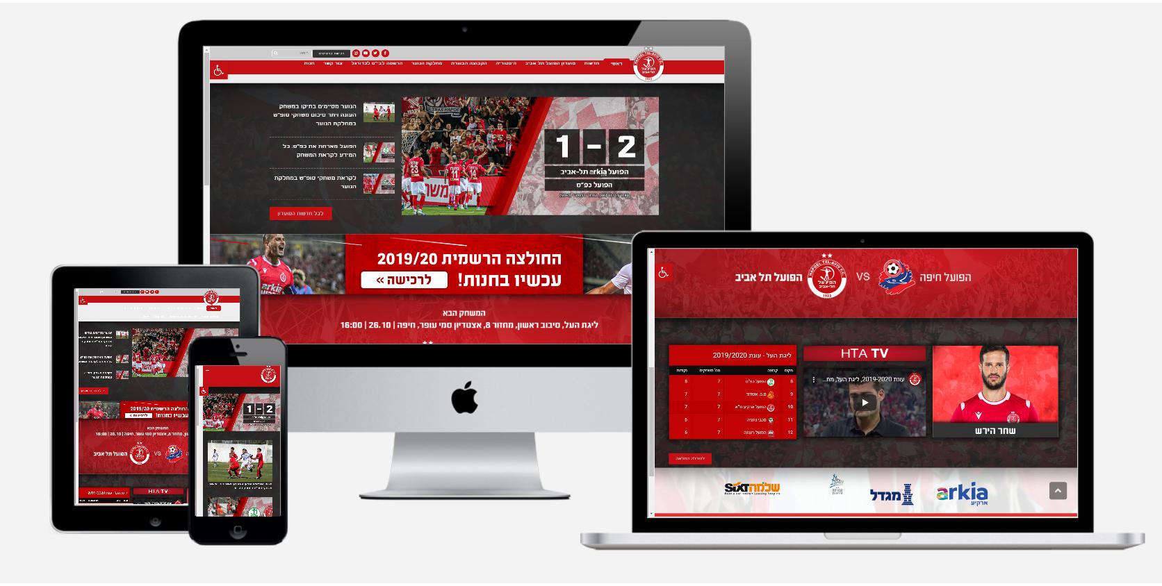 בניית האתר הרשמי של פועל תל אביב