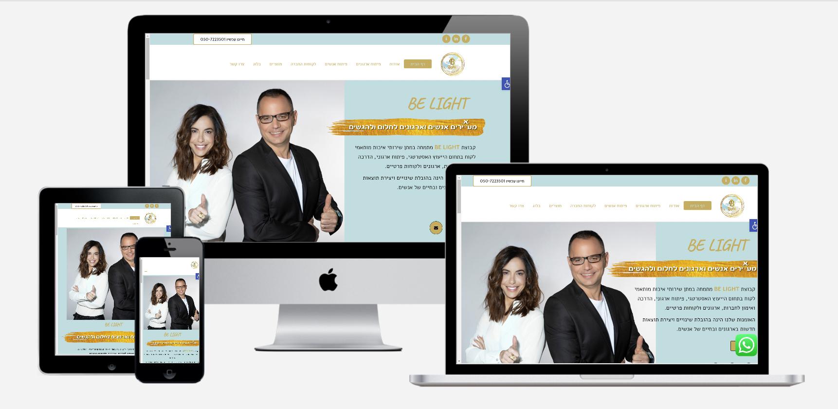 בניית אתר יועצים עסקיים