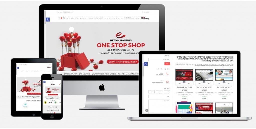 בניית חנות למוצרי ושירותי שיווק