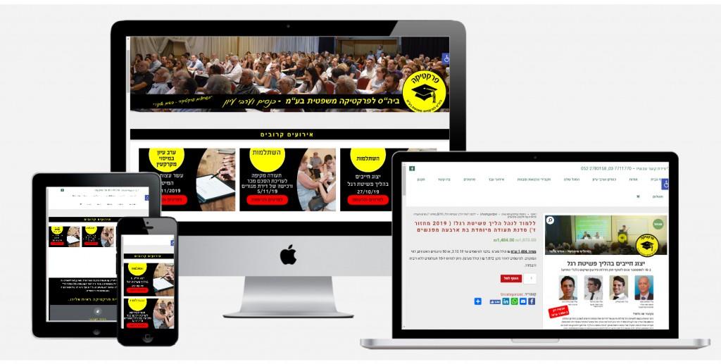 בניית חנות לעורך דין - הרצאות קורסים וימי עיון