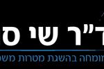 shy s logo black