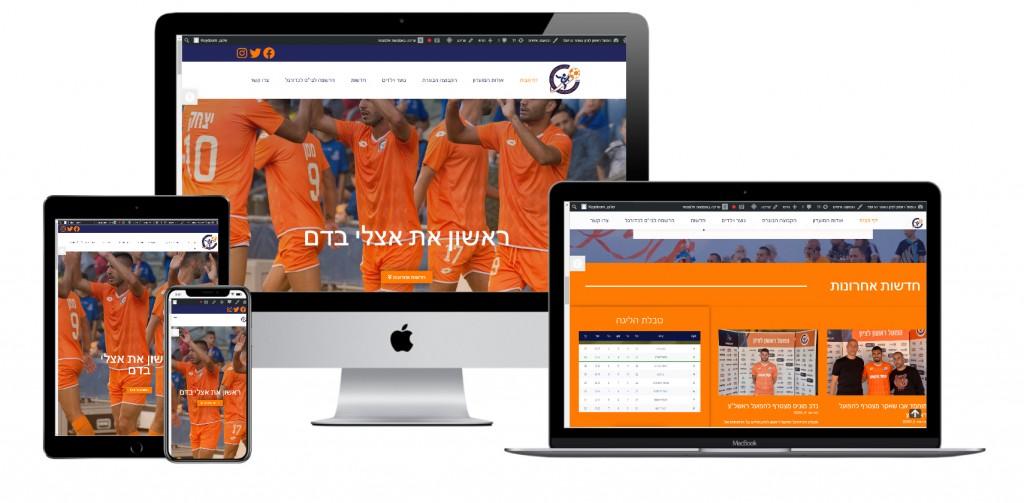 בניית האתר הרשמי של הפועל ראשון לציון