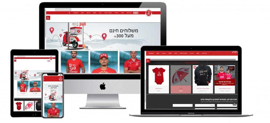 בניית חנות אינטרנטית - הפועל תל אביב