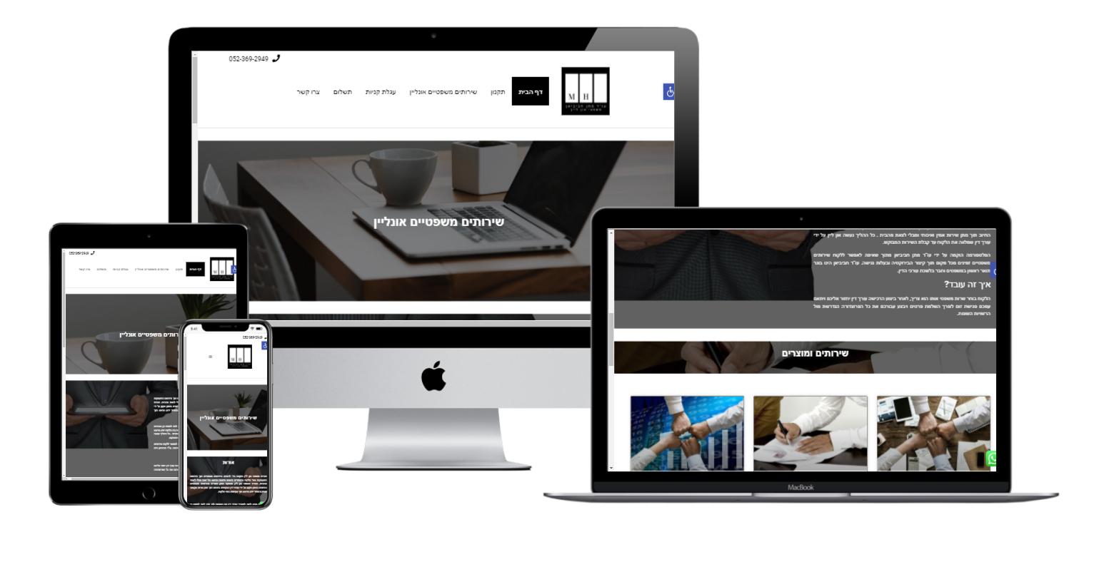 בניית חנות אינטרנטית שירותים משפטיים