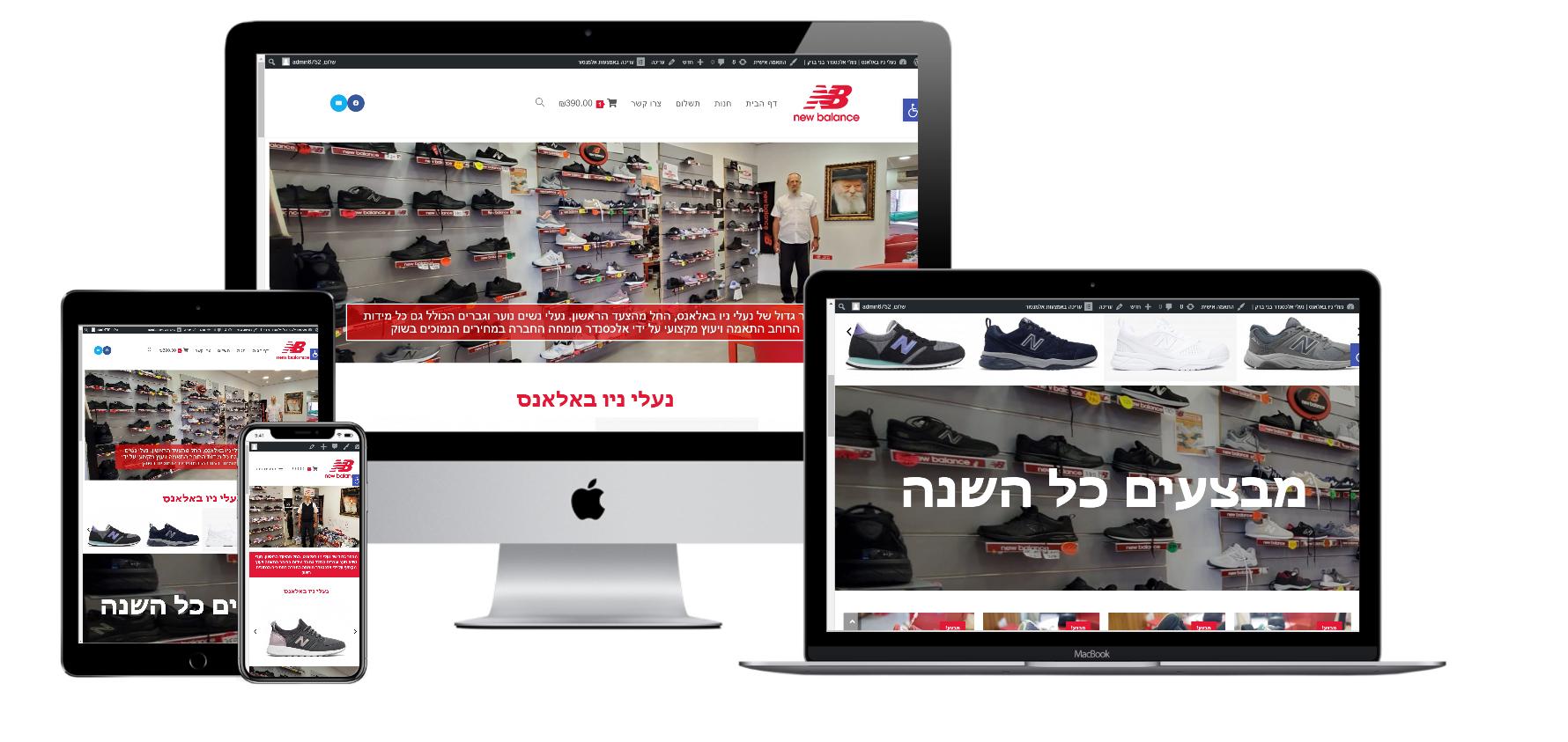 בניית אתר חנות נעליים