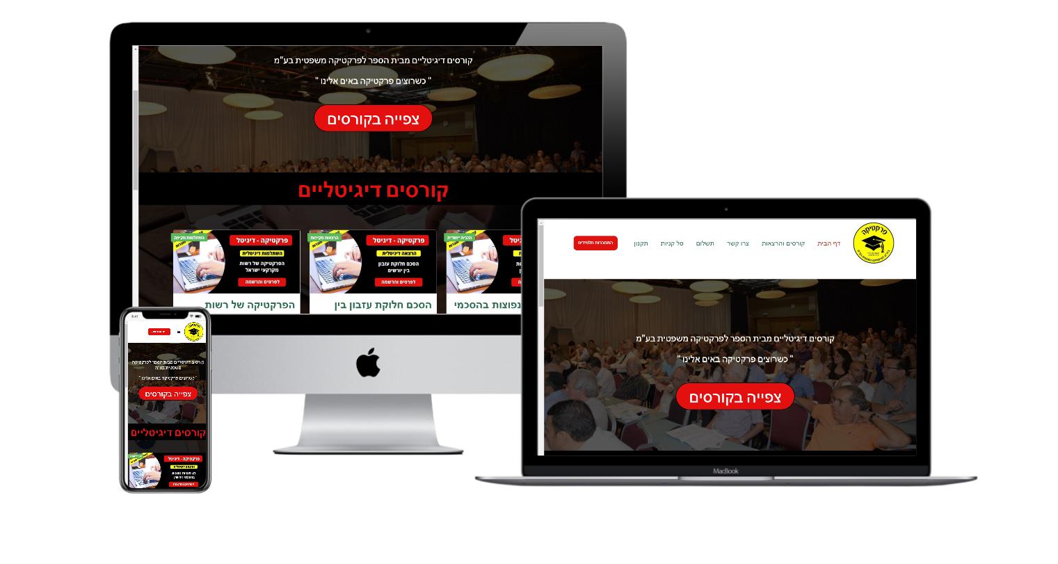 בניית אתר קורסים דיגיטליים
