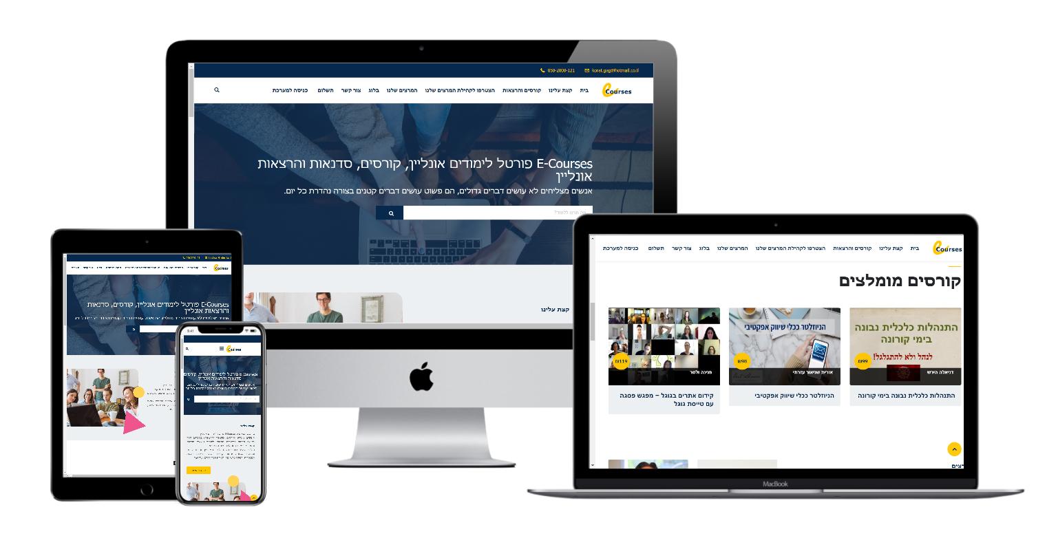 בניית אתר לקורסים דיגיטליים
