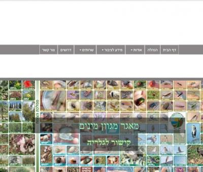 שדרוג אתר איגוד ערים כרמל שרון